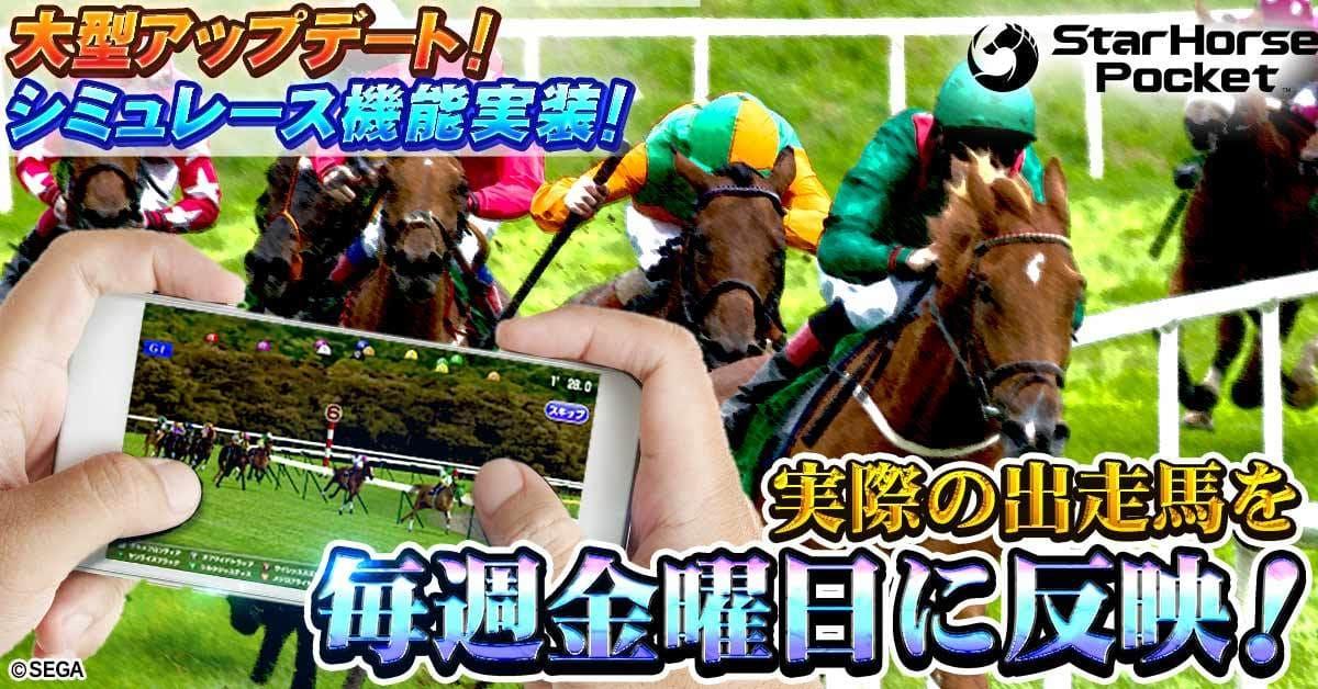 StarHorsePocket –競馬ゲーム-_縮小