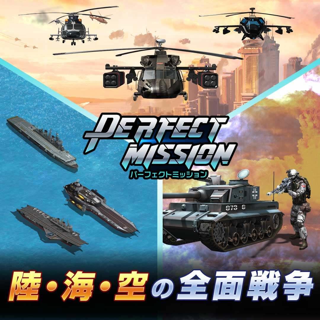 Perfect Mission(パーフェクトミッション)