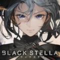 ブラックステラ