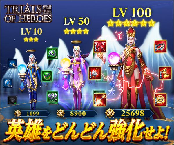Trials of Heroes: 英雄の試練
