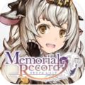 メモリアルレコード