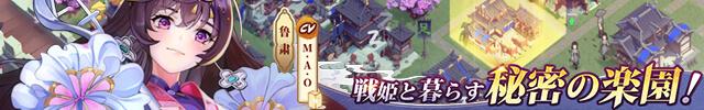 三国志外伝:戦姫覚醒